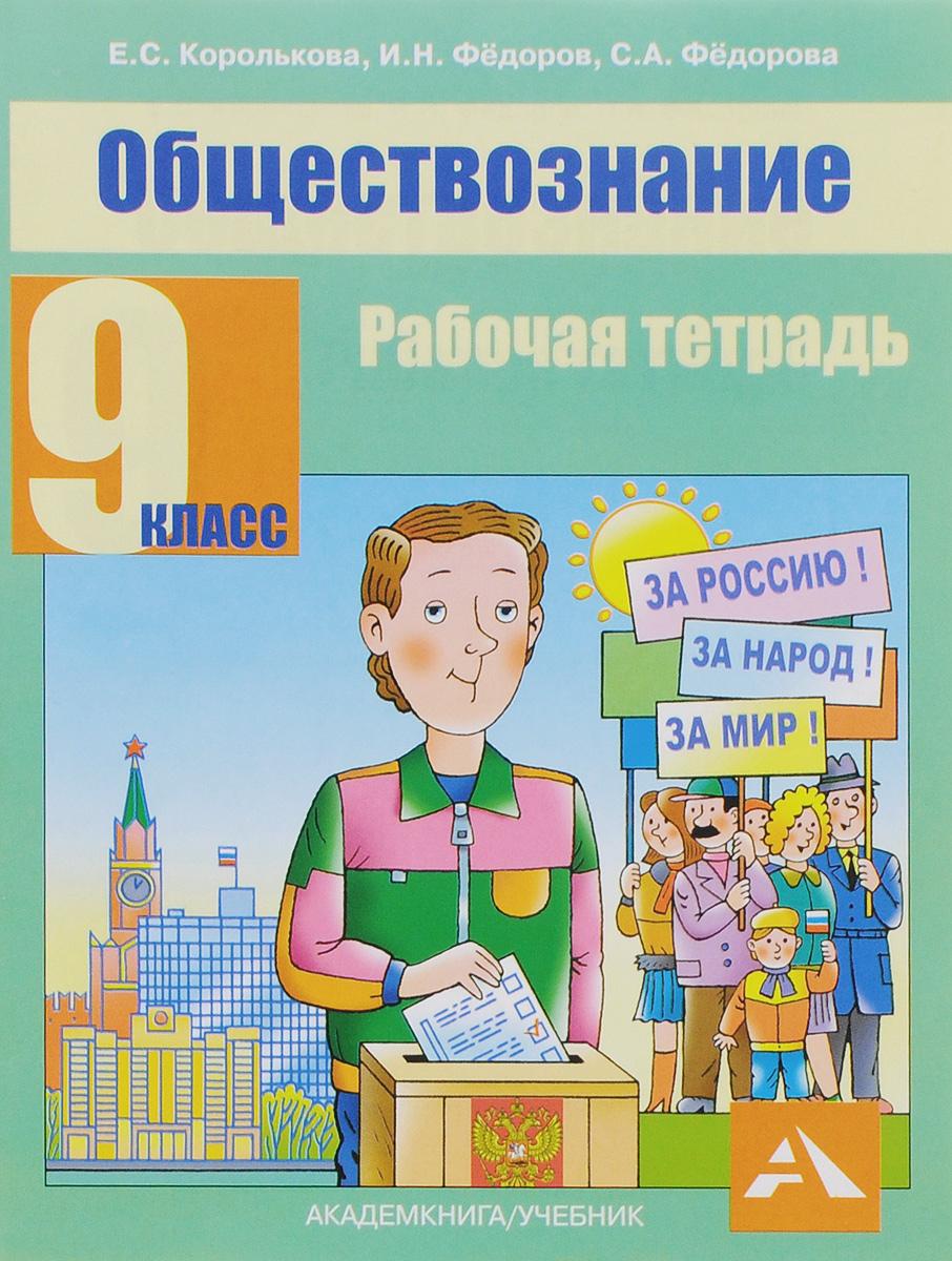 Е. С. Королькова, И. Н. Федоров, А. Федорова Обществознание. 9 класс. Рабочая тетрадь