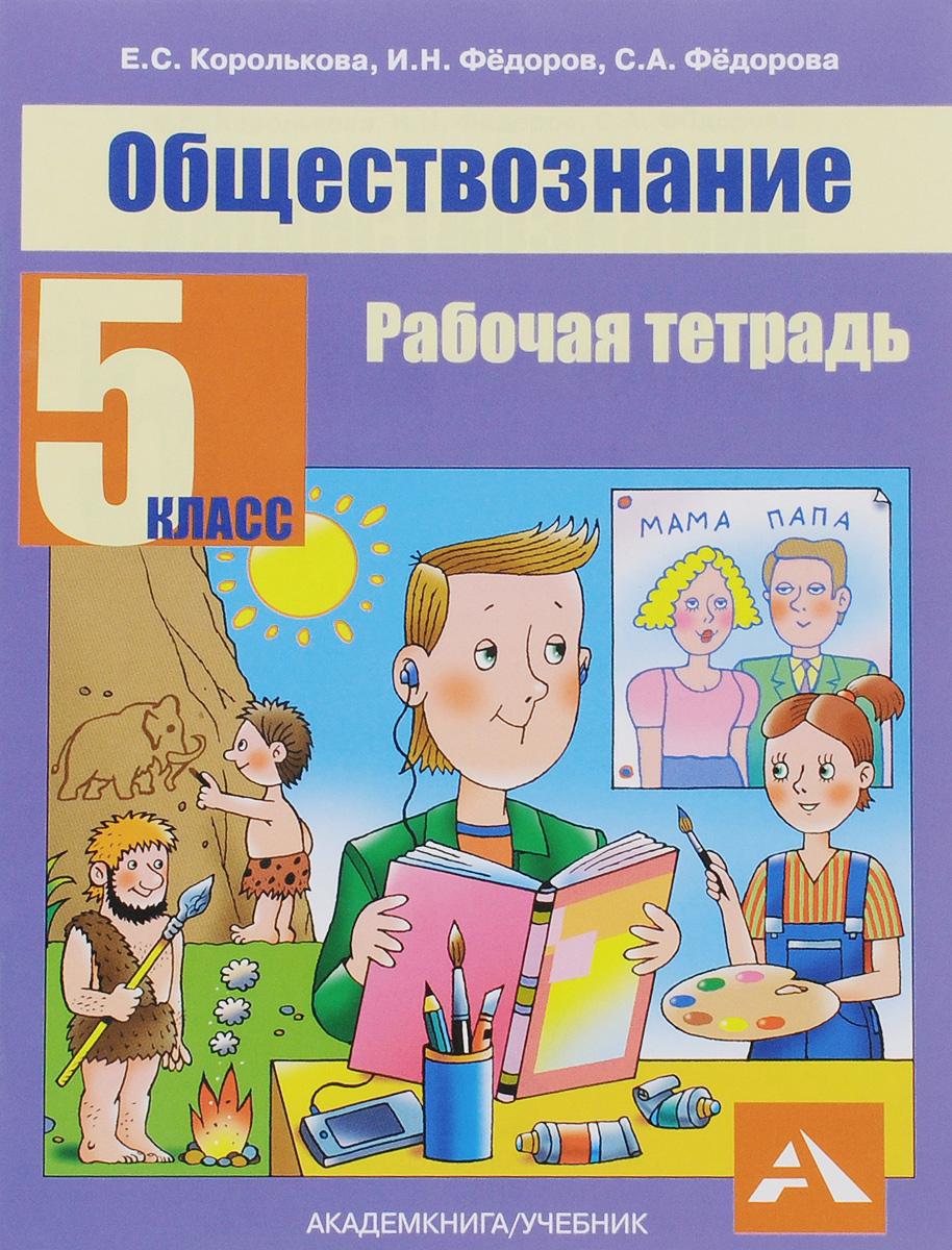 Е. С. Королькова, И. Н. Федоров, А. Федорова Обществознание. 5 класс. Рабочая тетрадь