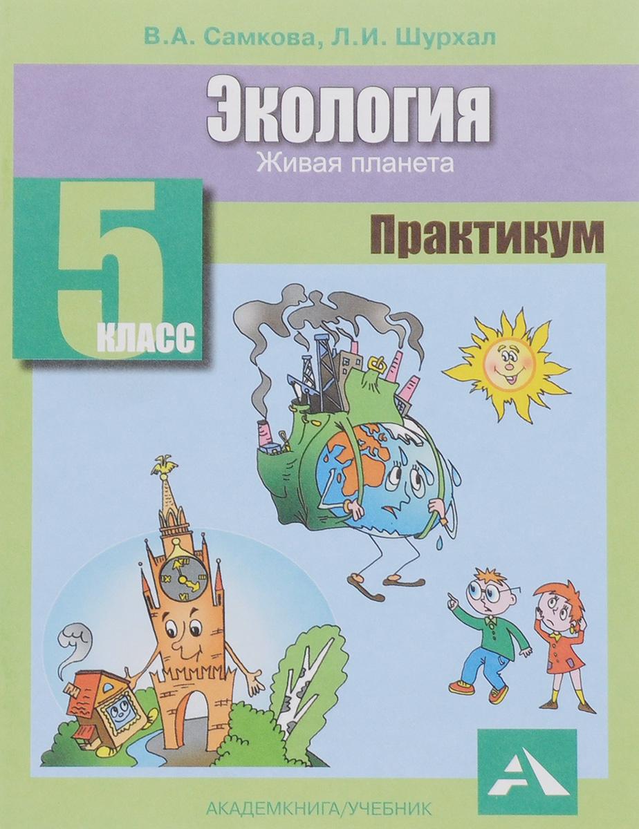 Экология. 5 класс. Живая планета. Практикум
