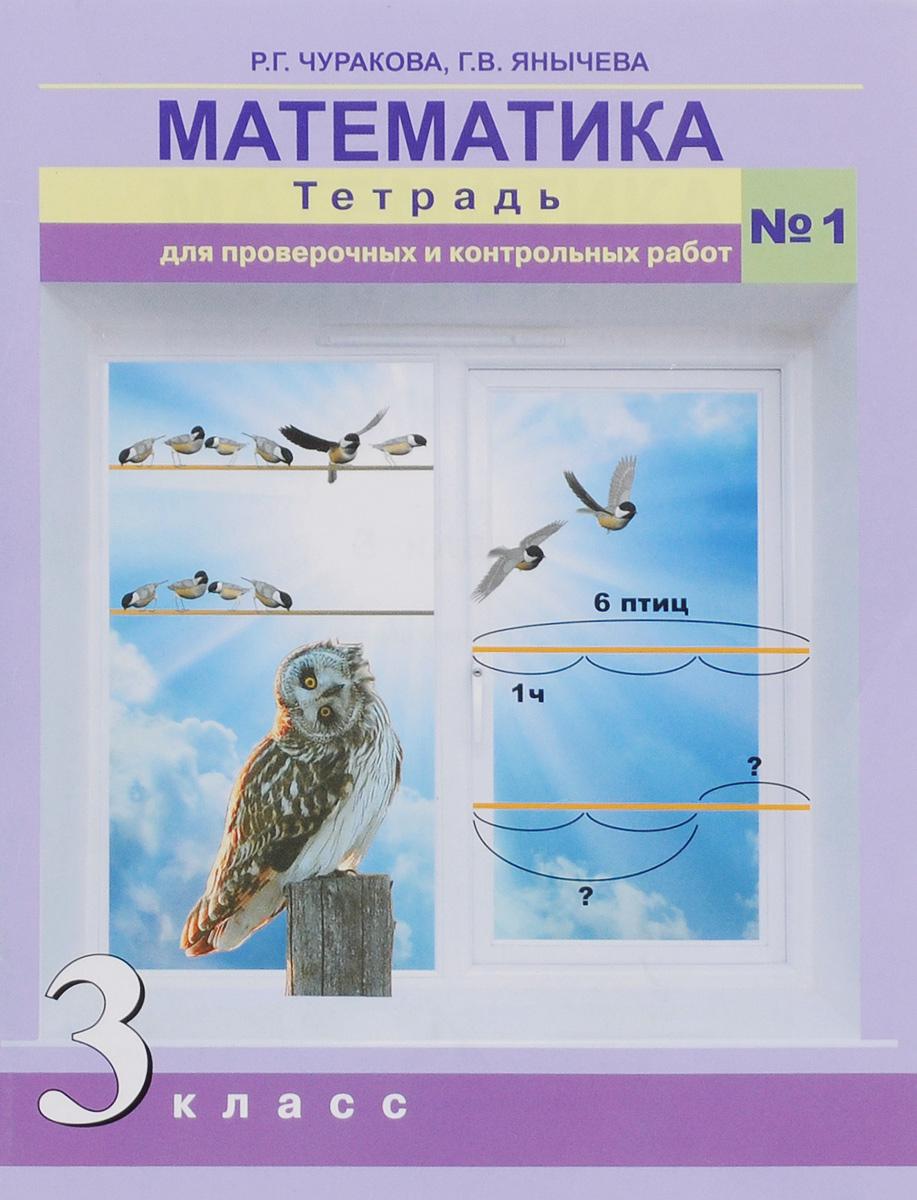 Математика. 3 класс. Тетрадь для проверочных и контрольных работ №1