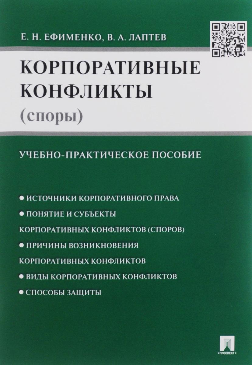 Корпоративные конфликты (споры). Учебно-практическое пособие