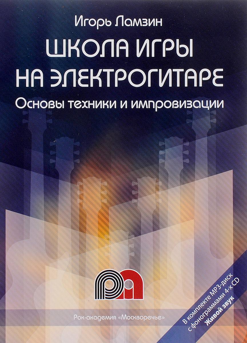 Школа игры на электрогитаре. Основы техники и импровизации. Самоучитель (+ CD)