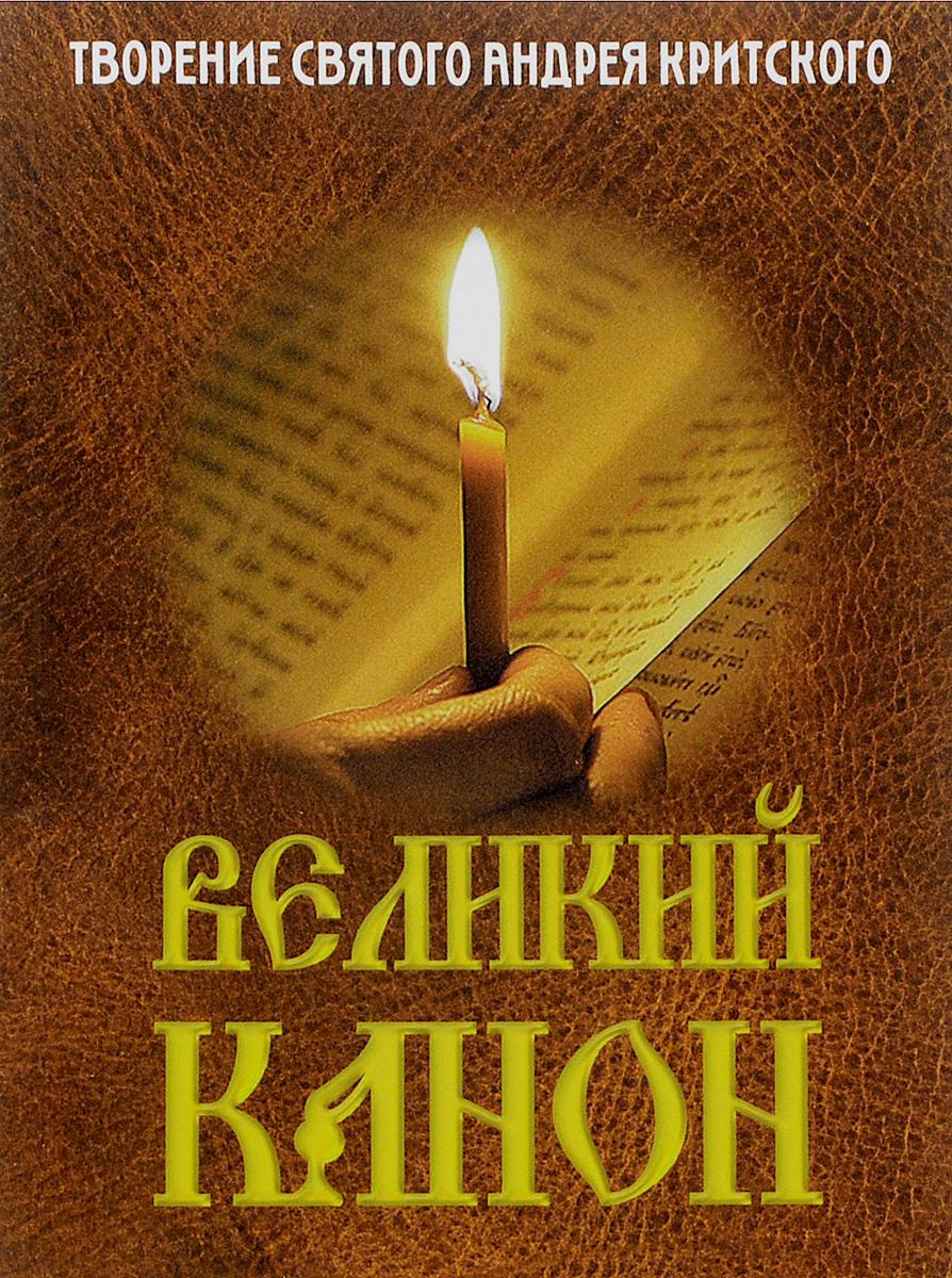 Великий канон. Творение святого Андрея Критского. С житием преподобной Марии Египетской