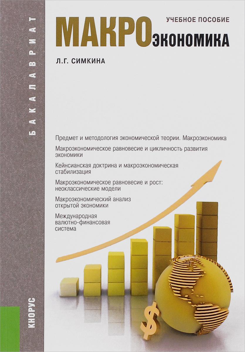 Макроэкономика. Учебное пособие