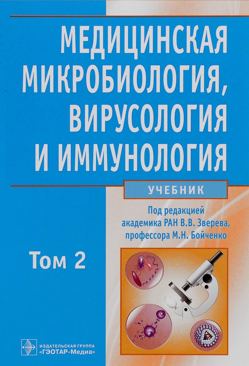 Медицинская микробиология, вирусология и иммунология. Учебник. В 2 томах. Том 2 (+CD)