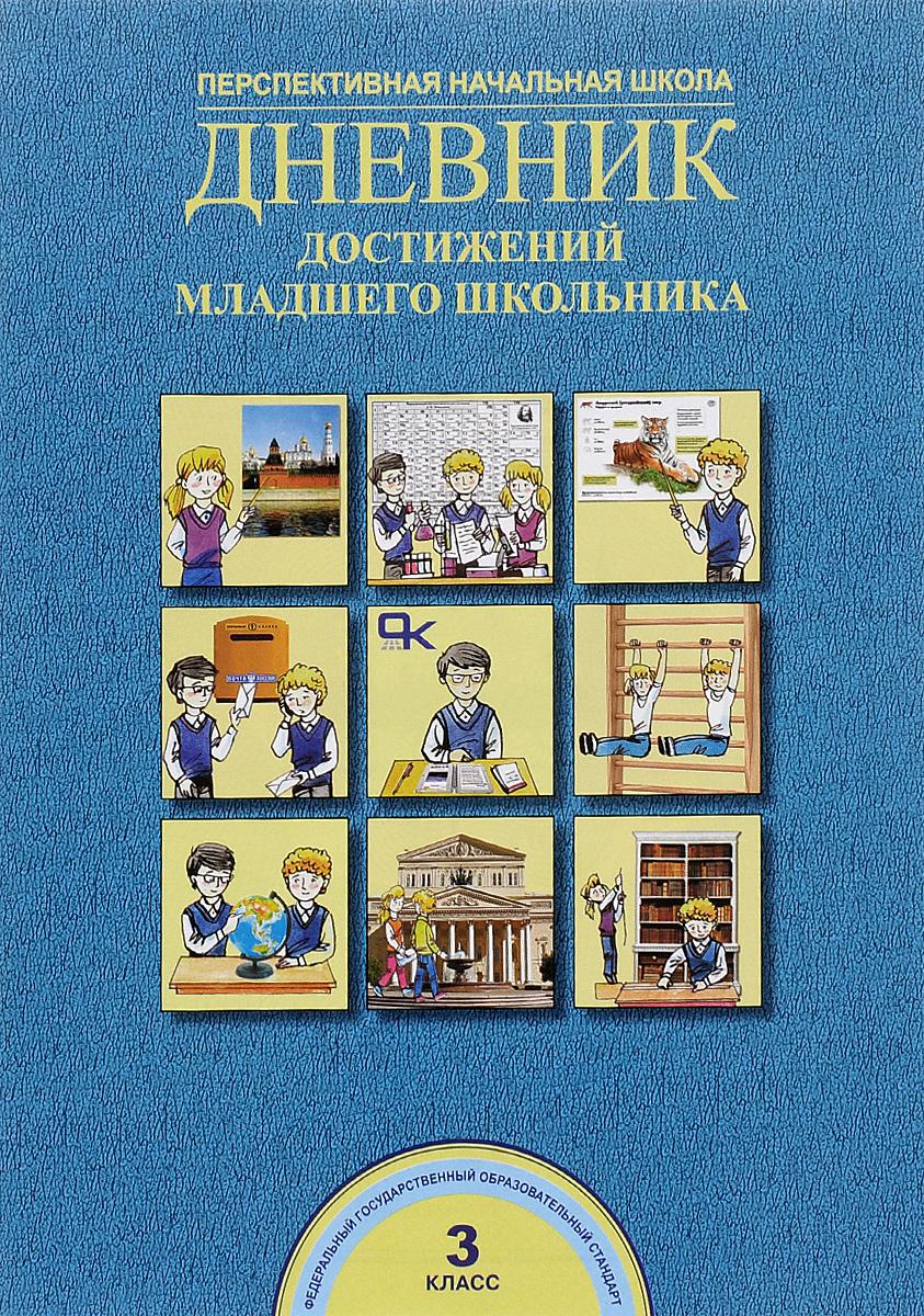Дневник достижений младшего школьника. 3 класс