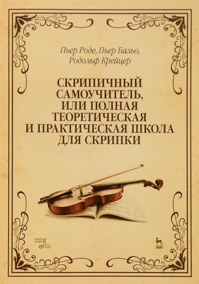 Скрипичный самоучитель, или полная теоретическая и практическая школа для скрипки. Учебное пособие