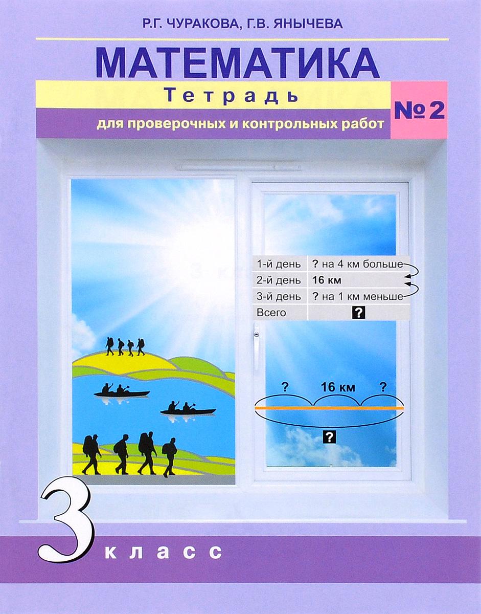 Математика. 3 класс. Тетрадь для проверочных и контрольных работ №2