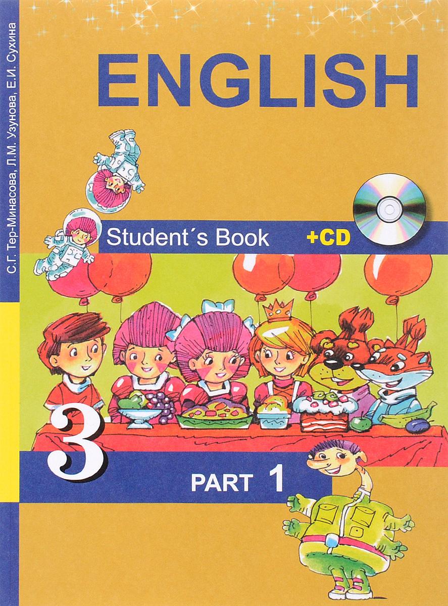 English 3: Student's Book: Part 1 (+CD) / Английский язык. 3 класс. Учебник. В 2 частях. Часть 1 (+ CD)