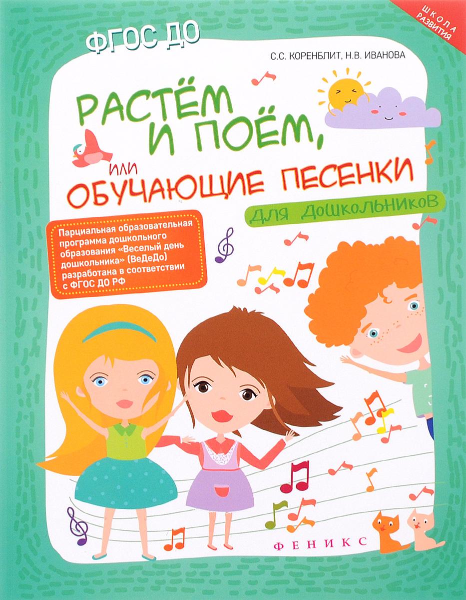 Растем и поём, или Обучающие песенки для дошкольников12296407Основу книги составляет комплекс детских стихотворений и песен как часть парциальной программы Весёлый день дошкольника (ВеДеДо), разработанной в соответствии с ФГОС ДО РФ. Синтез слова и музыки помогает малышам знакомиться с музыкальными инструментами, выполнять зарядку, узнавать о цветах радуги и фигурах, осваивать и соблюдать правила дорожного движения, делая эту очень непростую для детей работу интересной и увлекательной. В каждом цикле (музыкальные инструменты, зарядка, цвета, фигуры, ПДД) по 12 песенок на музыку Станислава Коренблита и слова Натальи Ивановой. Материалы книги рассчитаны на всех участников воспитательного процесса: детей, родителей, воспитателей и музыкальных руководителей детского сада.