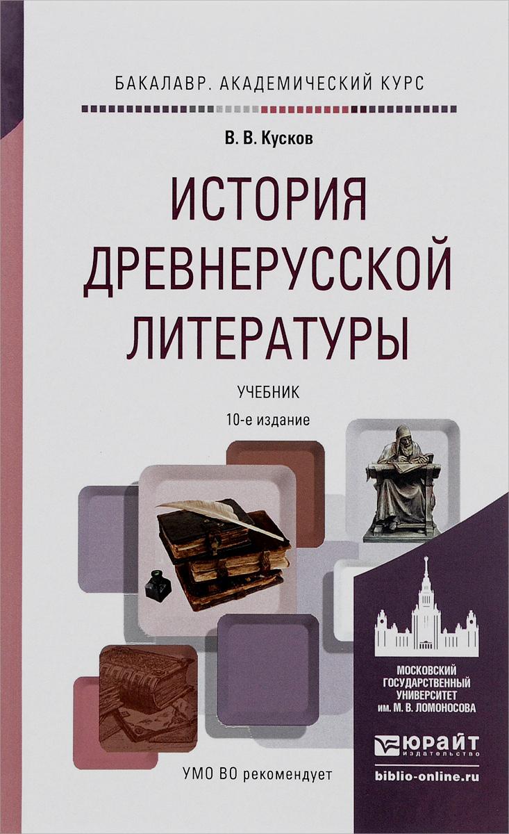 История древнерусской литературы. Учебник