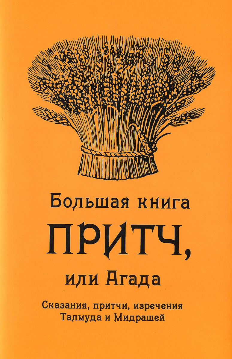 Большая книга притч, или Агада: Сказания, притчи, изречения Талмуда и Мидрашей
