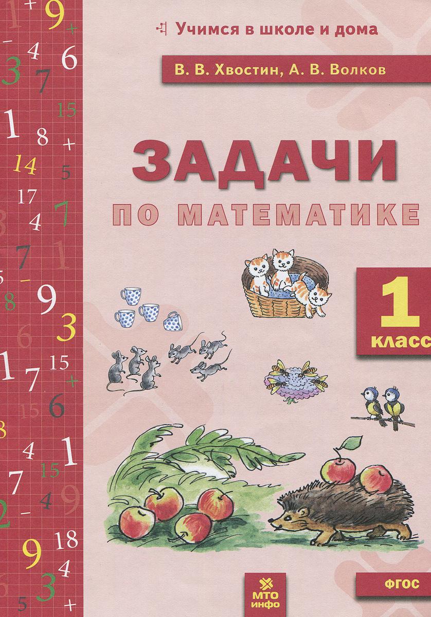 Математика. 1 класс. Задачи12296407Пособие содержит простые и составные задачи, соответствующие базовой учебной программе первого класса и предназначенные для приобретения практических навыков и закрепления пройденных тем по математике. Задачи в пособии сгруппированы по типам, начиная с простых заданий, позволяющих детям научиться связывать арифметические действия с текстовым описанием. К каждому типу задач приведены примеры, включающие краткую запись, запись пояснений, оформление решения. Пособие предназначено для групповых и индивидуальных занятий в течение всего учебного года, а также во время каникул. Материал соответствует ФГОС НОО.
