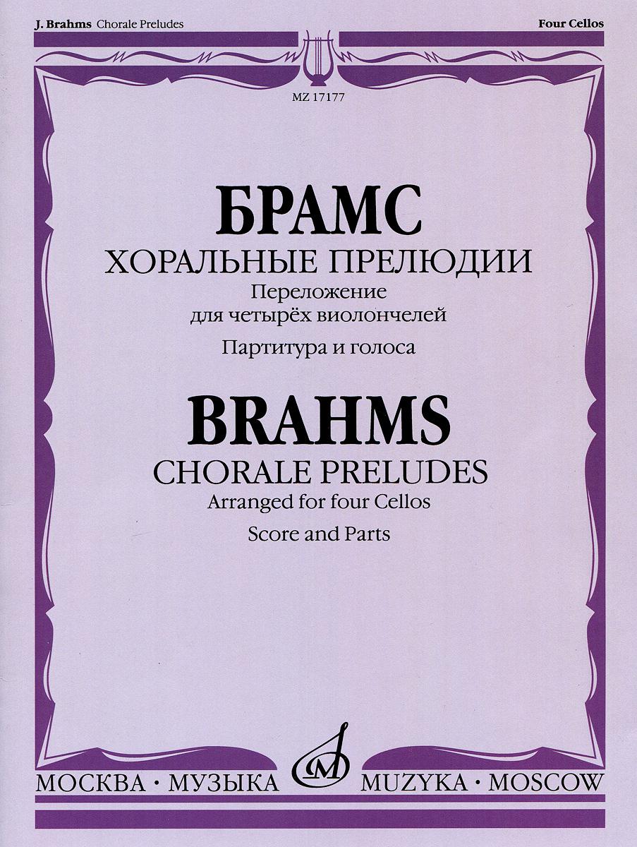 Иоганнес Брамс Хоральные прелюдии. Переложение для четырёх виолончелей В. Тонха. Партитура и голоса