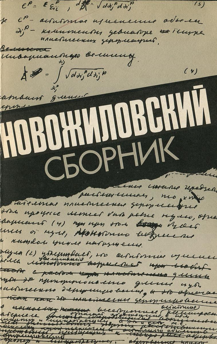 Zakazat.ru Новожиловский сборник.