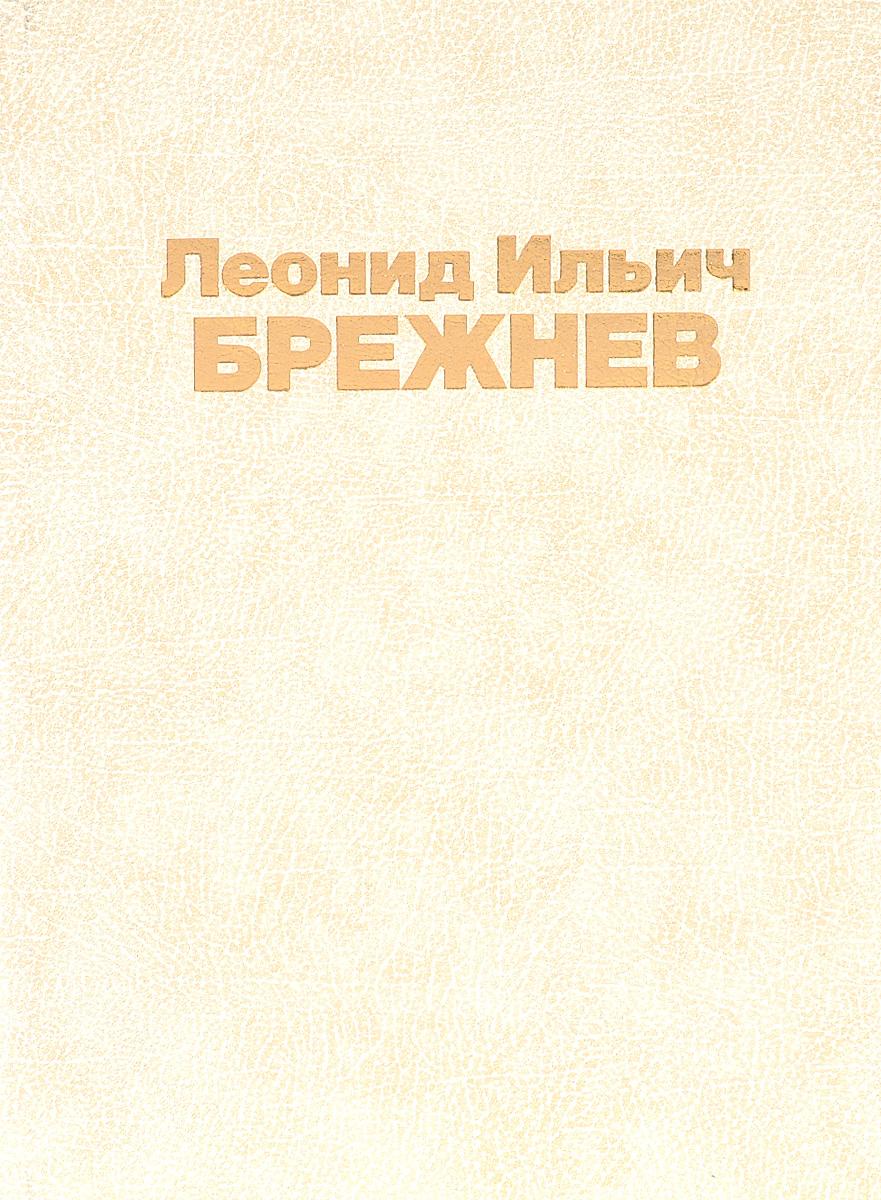 Леонид Ильич Брежнев. Страницы жизни и деятельности (фотодокументы)