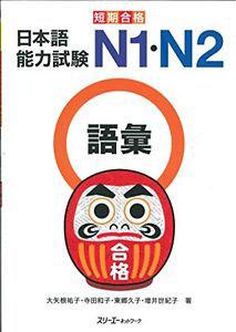 Quick Success The Language Proficiency Test N1&N2 Vocabulary / Подготовка к квалификационному экзамену по японскому языку N1&N2 Словарный запас