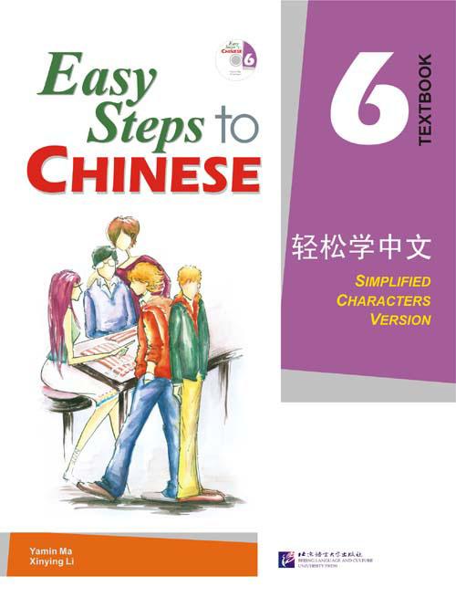 Easy Steps to Chinese 6 - SB&CD/ Легкие Шаги к Китайскому. Часть 6 - Учебник с CD