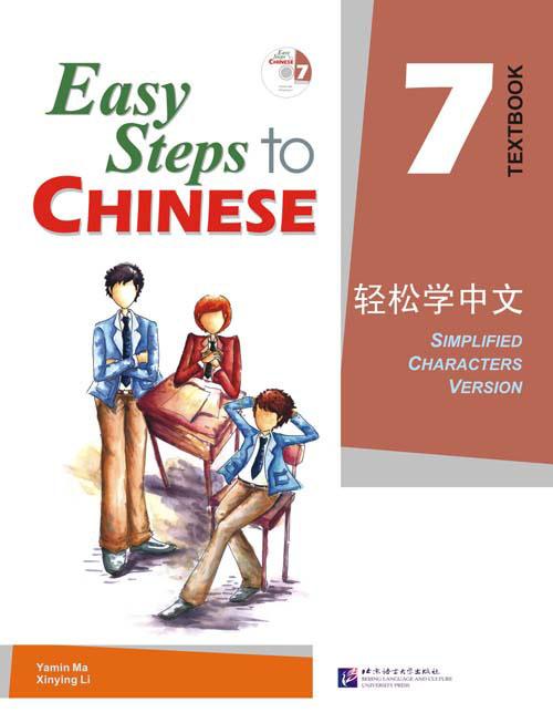 Easy Steps to Chinese 7 - SB&CD/ Легкие Шаги к Китайскому. Часть 7 - Учебник с CD