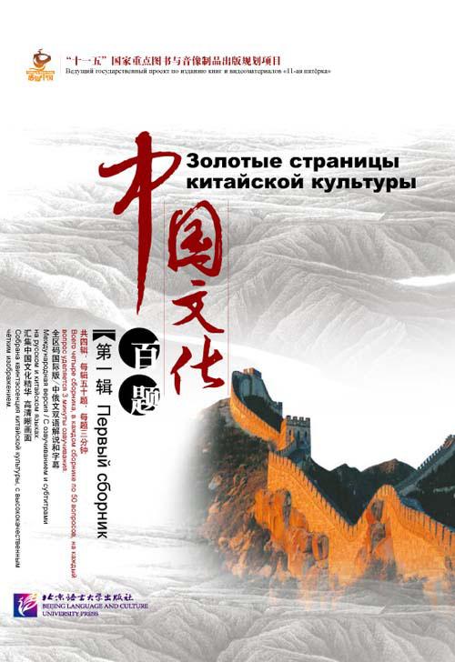 Getting to Know China: A Kaleidoscope of Chinese Culture/ Золотые страницы китайской культуры (Книга и 5 DVD)