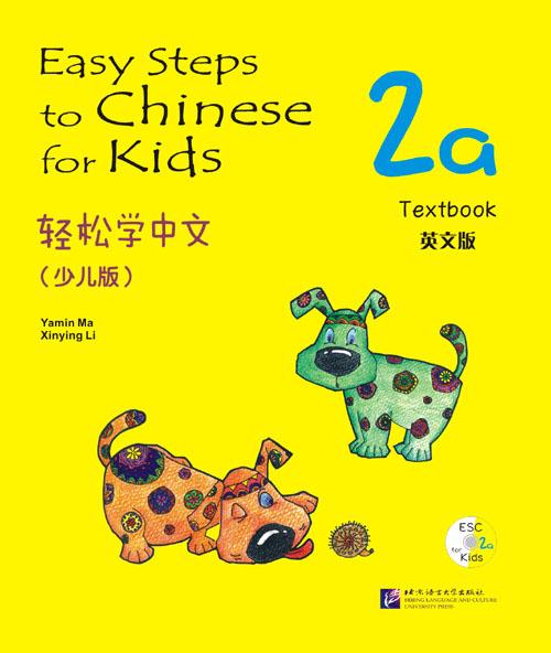 Easy Steps to Chinese for kids 2A - SB&CD/ Легкие Шаги к Китайскому для детей. Часть 2A - Учебник с CD
