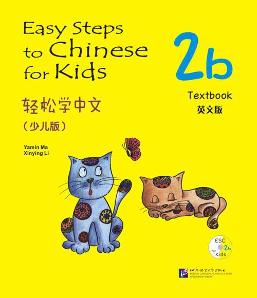 Easy Steps to Chinese for kids 2B - SB&CD/ Легкие Шаги к Китайскому для детей. Часть 2B - Учебник с CD