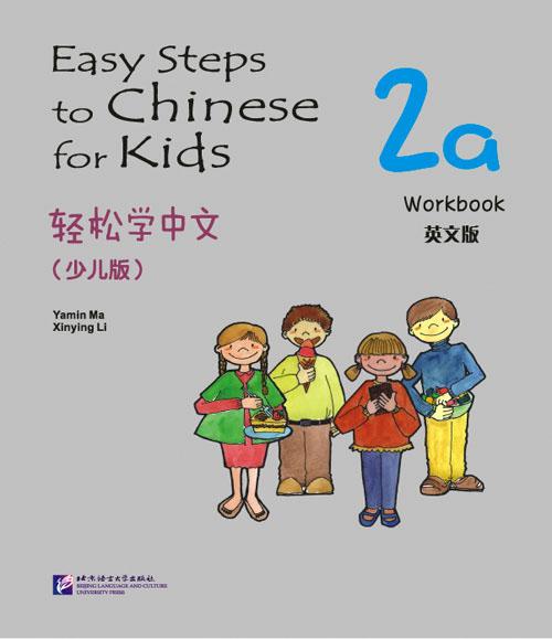 Easy Steps to Chinese for kids 2A - WB/ Легкие Шаги к Китайскому для детей. Часть 2A - Рабочая тетрадь