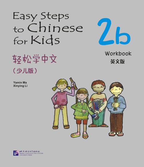Easy Steps to Chinese for kids 2B - WB/ Легкие Шаги к Китайскому для детей. Часть 2B - Рабочая тетрадь