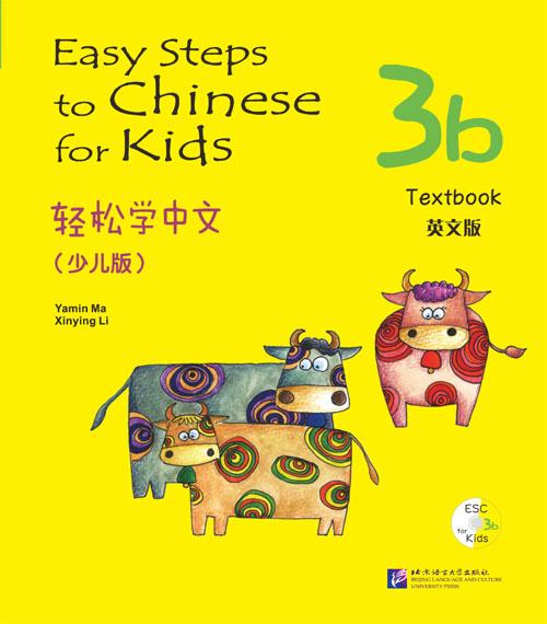 Easy Steps to Chinese for kids 3B - SB&CD/ Легкие Шаги к Китайскому для детей. Часть 3B - Учебник с CD