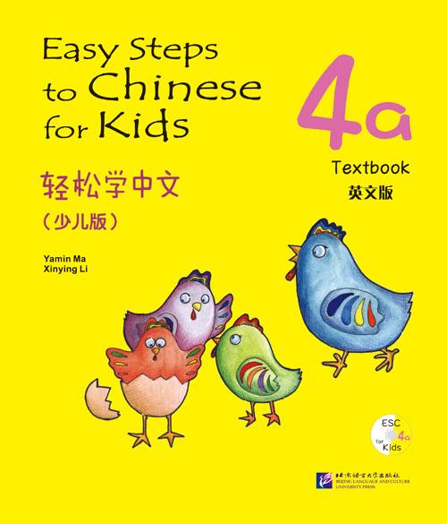 Easy Steps to Chinese for kids 4A - SB&CD/ Легкие Шаги к Китайскому для детей. Часть 4A - Учебник с CD
