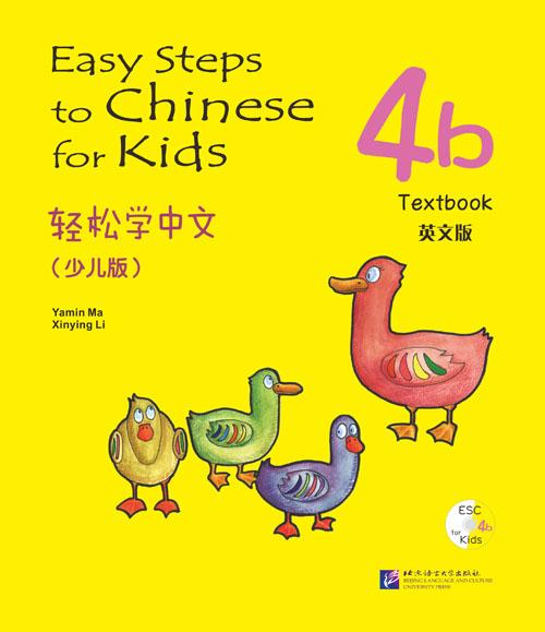 Easy Steps to Chinese for kids 4B - SB&CD/ Легкие Шаги к Китайскому для детей. Часть 4B - Учебник с CD