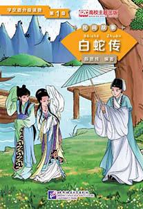 """Graded Readers for Chinese Language Learners (Folktales): Lady White Snake /Адаптированная книга для чтения (Народные сказки) """"Легенда о Белой Змее"""""""