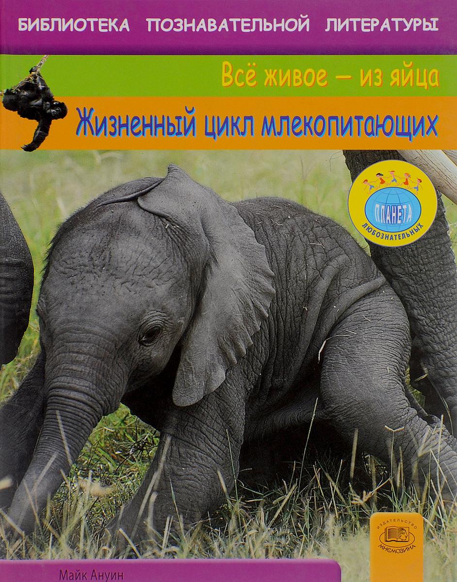 Жизненный цикл млекопитающих12296407Настоящая книга - одна из шести книг серии Всё живое - из яйца, адресованной детям 8- 10 лет. Юные читатели узнают о жизненных циклах разных групп животных, о способах их размножения, о том, как они добывают пищу, приспосабливаются к условиям окружающей среды, как непросто им выживать в соседстве с человеком и какими удивительными путями идёт природа, чтобы сохранить тот или иной вид.