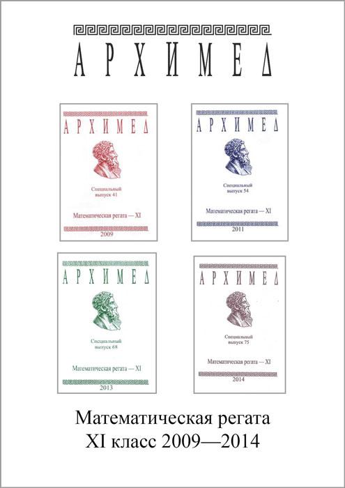Математическая регата. 11 класс (комплект из 4 книг)