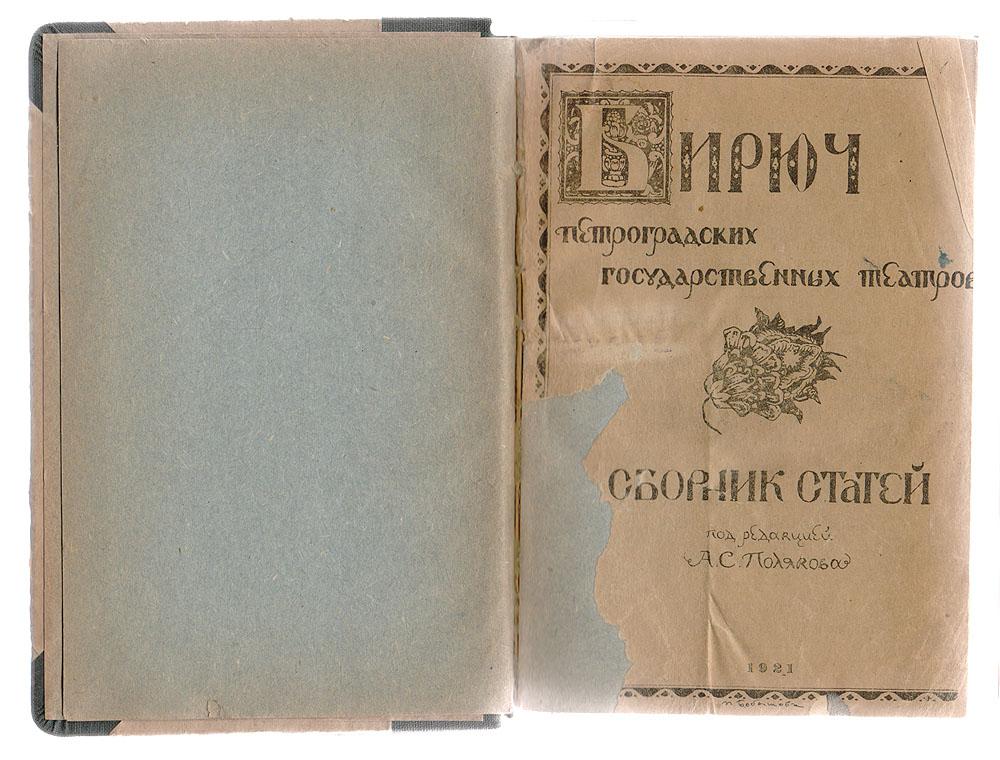 Бирюч петроградских государственных академических театров. Сборник статей II