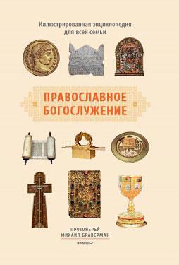 Православное богослужение. Иллюстрированная энциклопедия