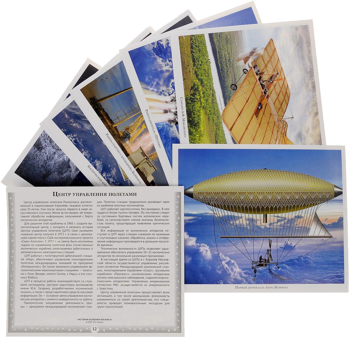 Великий космос. История освоения космоса (комплект из 12 демонстрационных кратинок)