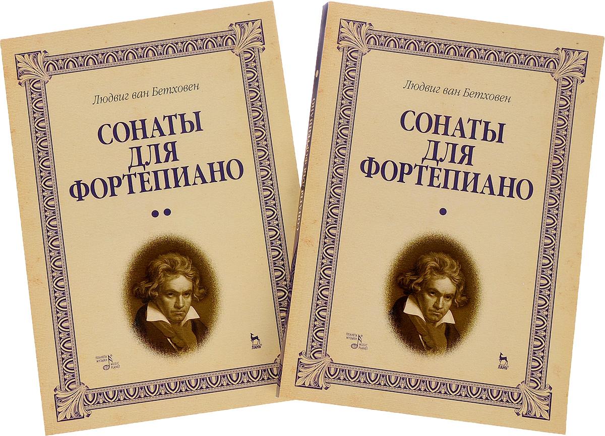 Людвиг ван Бетховен. Сонаты для фортепиано. Уртекст. В 2 томах (комплект)