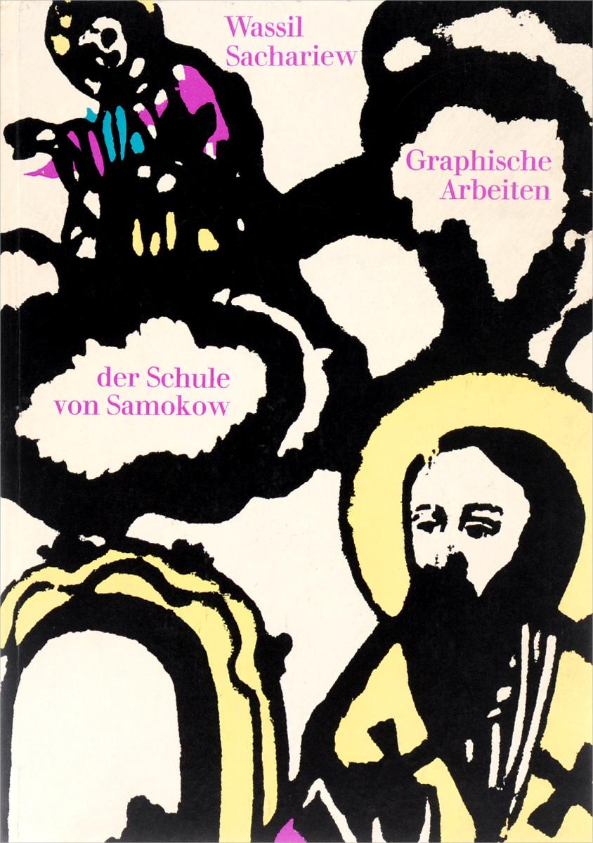 Graphische Arbeiten der Schule von Samokow