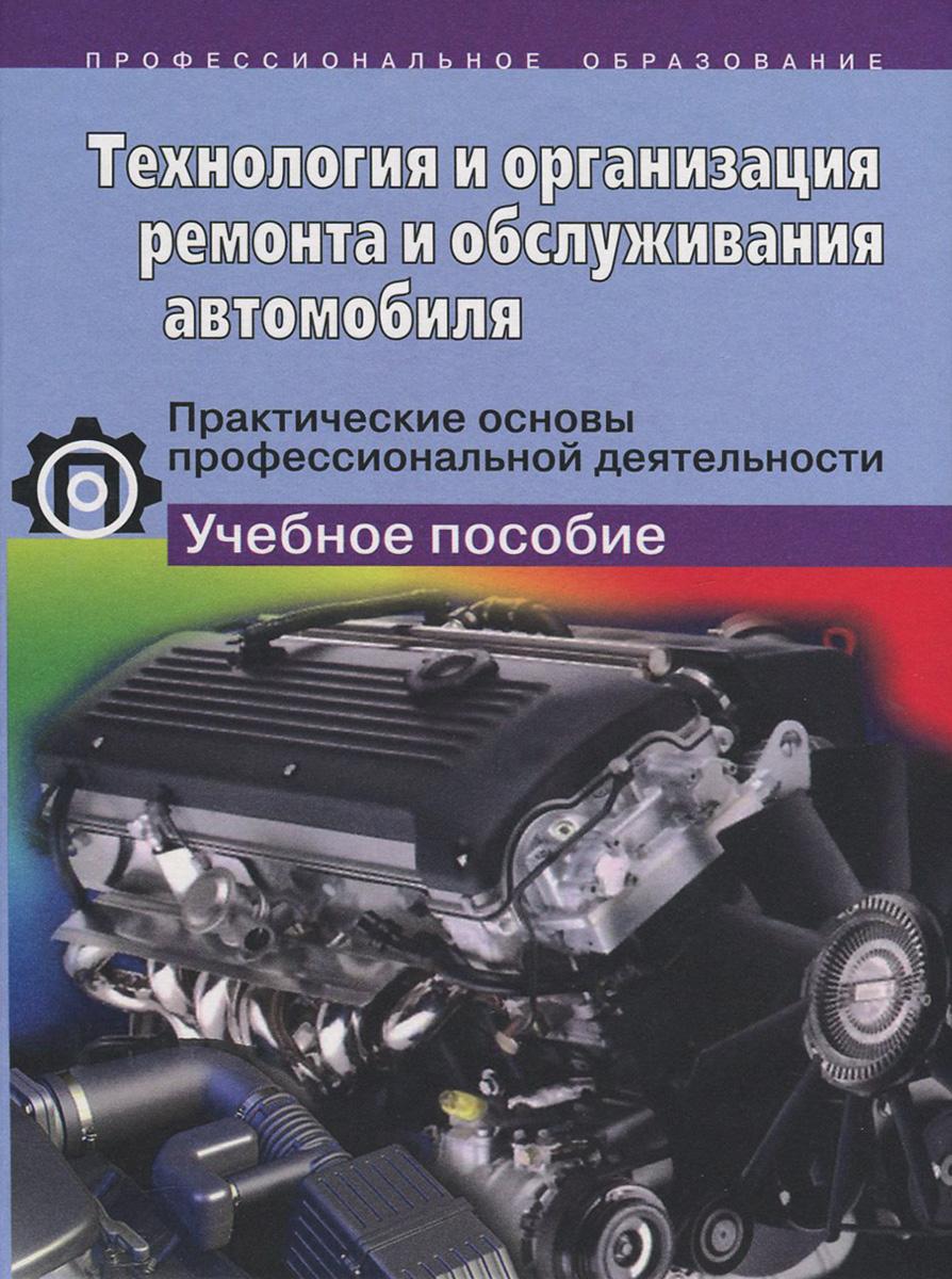 Технология и организация ремонта и обслуживания автомобиля. Практические основы профессиональной деятельности. Учебное пособие