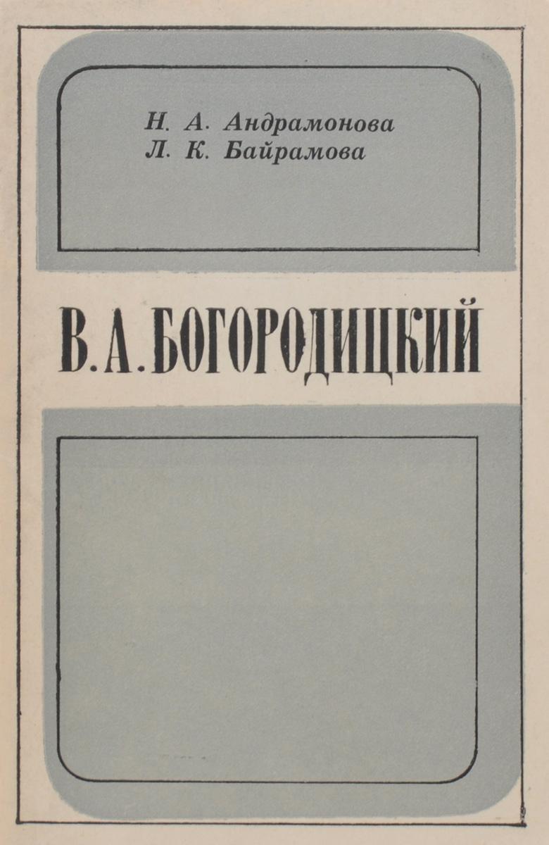 В. А. Богородицкий