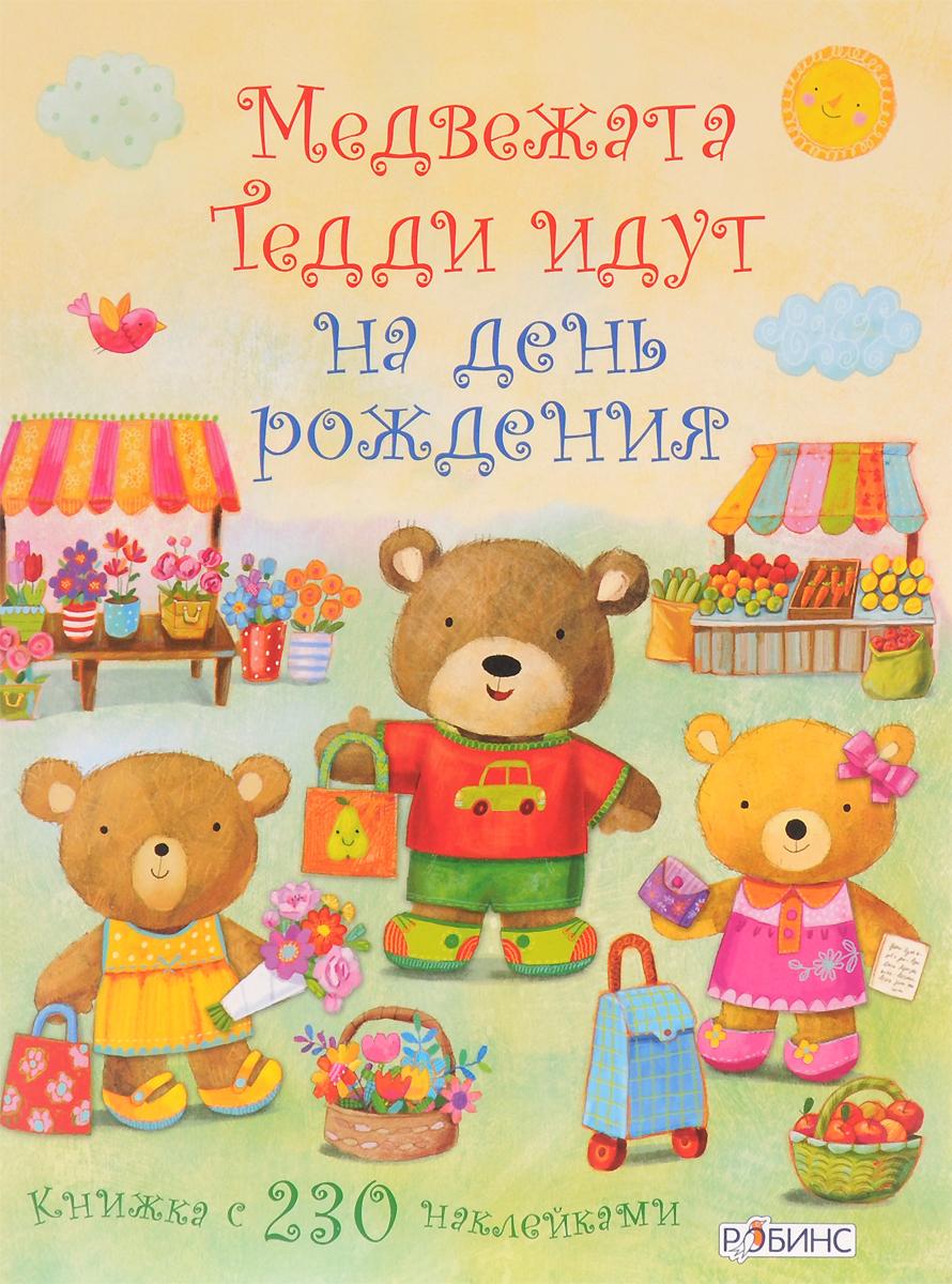 Медвежата Тедди идут на день рождения (+ наклейки)12296407Медвежата Тедди идут на день рождения - продолжение серии книжек с наклейками о маленьких медвежатах, более 200 наклеек внутри! Теперь герои книжки Потап, Кузя и Плюшка собираются на день рождения Ириски. Вашей задачей будет подготовить медвежат к этому событию: подобрать одежду, собрать сумки, купить цветы и пирожные, и, конечно же, подарки.
