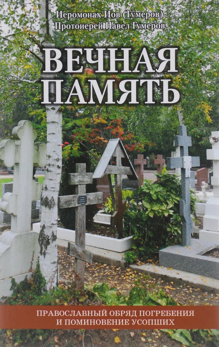 Вечная память. Православный обряд погребения и поминовение усопших