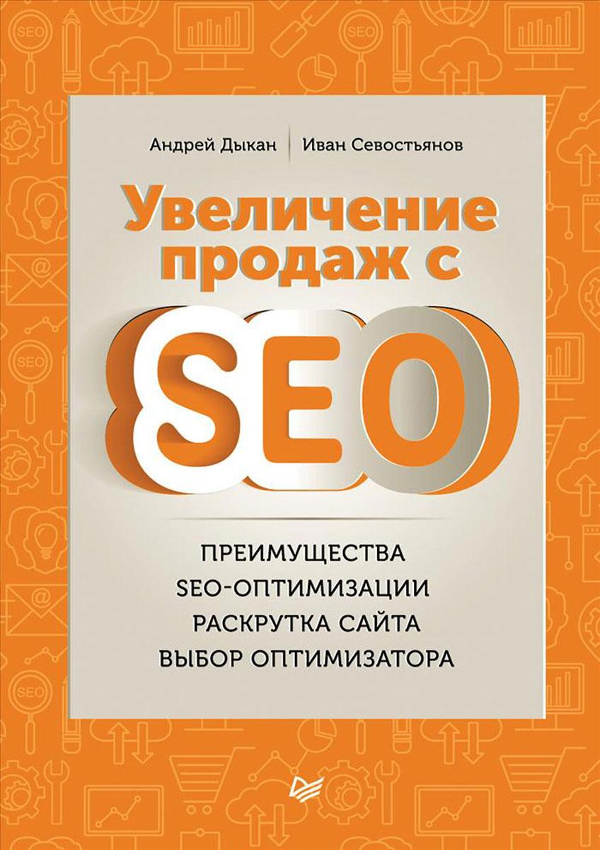 Увеличение продаж с SEO12296407Вы хотите разобраться в том, что представляет собой SEO, как поисковая система оценивает сайт и определяет его место в иерархии выдачи, а также что именно должен делать SEO-оптимизатор, чтобы вывести ваш ресурс в ТОП? Эта книга поможет разобраться с накопившимися вопросами и понять, как выбрать оптимизатора и отличить профессионала от того, кто мало смыслит в продвижении, из чего складывается цена за оптимизацию и каких результатов ждать от SEO. В результате вы сможете контролировать работу специалиста по SEO-оптимизации, свой бюджет и экономить деньги. В издании приведены реальные истории успеха, позволяющие наглядно демонстрировать утверждения, правила, законы и нормы SEO. Также авторы отвечают на самые часто задаваемые вопросы относительно поисковой оптимизации и рассказывают, как избавиться от стереотипных и ошибочных убеждений относительно продвижения сайтов. Вы станете более подкованы в вопросах оптимизации и сможете по-настоящему рулить своим бизнесом не только в реальной...