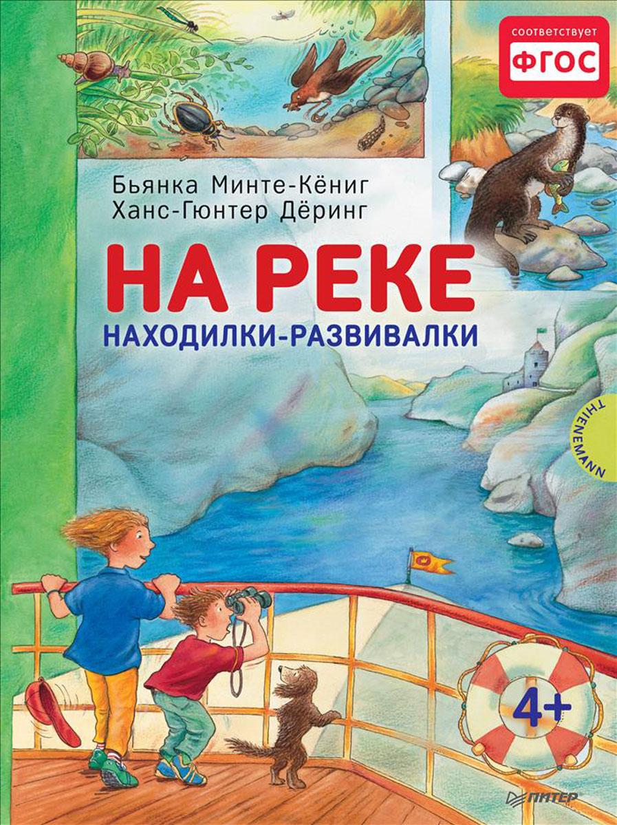 На реке. Находилки-развивалки12296407Маленькие читатели, полюбившие серию сезонных Находилок-развивалок, обязательно оценят новые книжки, в которых Юлия и Лукас путешествуют по морю, реке и лесу. Они предназначены для семейного чтения и для работы в ДОУ, развивают внимательность, зрительную память и прекрасно готовят ребёнка к школе. Прогулка по реке на теплоходе — это увлекательное приключение для Юлии и Лукаса. Ведь во время поездки можно узнать, увидеть и пережить много нового. Вместе с ребятами вы пройдете по системе шлюзов, увидите романтичные виноградники, выплывающие из тумана ландшафты пойменных лесов, заливные луга и узнаете, как работают электростанция и порт. В книге есть карточки для вырезания и игры. Текст этой книги написала известная немецкая писательница Бьянка Минте-Кёниг. Она родилась в Берлине, а сейчас живет в собственном доме недалеко от Брауншвейга и природного заповедника. Несмотря на то, что она самый настоящий профессор педагогики средств массовой информации и методики...