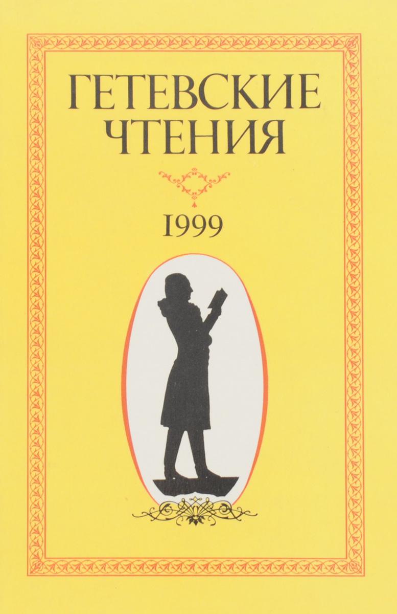 Гётевские чтения. 1999 год