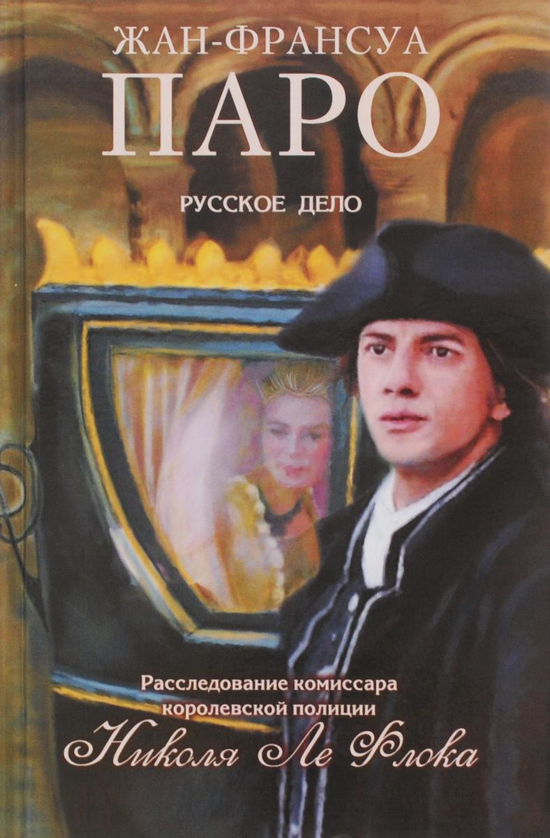 Русское дело Николя Ле Флока