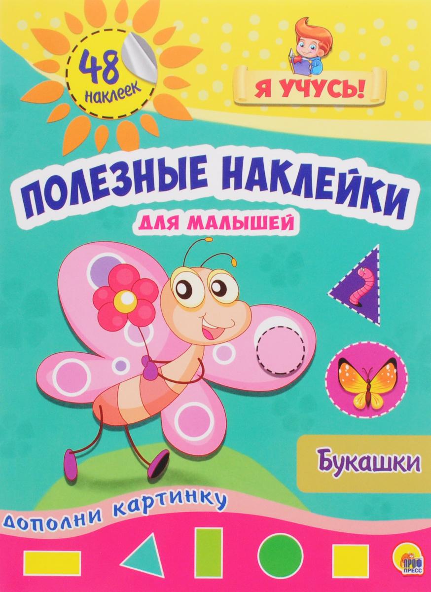 Букашки (48 наклеек)12296407Замечательная серия развивающих брошюр Полезные наклейки для малышей позволит вашему ребёнку изучить геометрические фигуры и развить мелкую моторику рук в процессе увлекательной игры. Малыш сам сможет дополнить картинку, подобрав соответствующую по форме и цвету наклейку. Темы, представленные в данной серии, интересны каждому ребёнку, который познаёт мир вокруг. Для детей дошкольного и младшего школьного возраста.