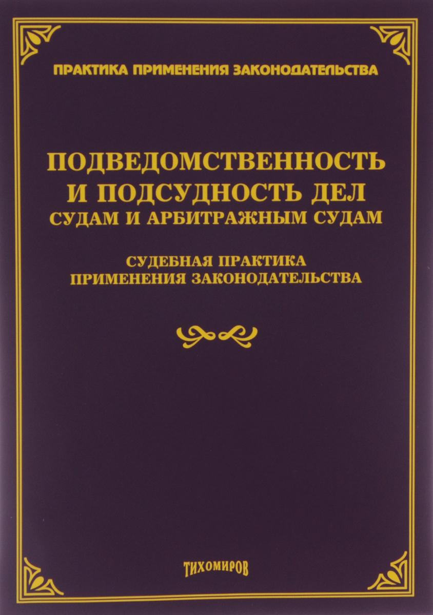 Подведомственность и подсудность дел судам и арбитражным судам. Судебная практика применения законодательства