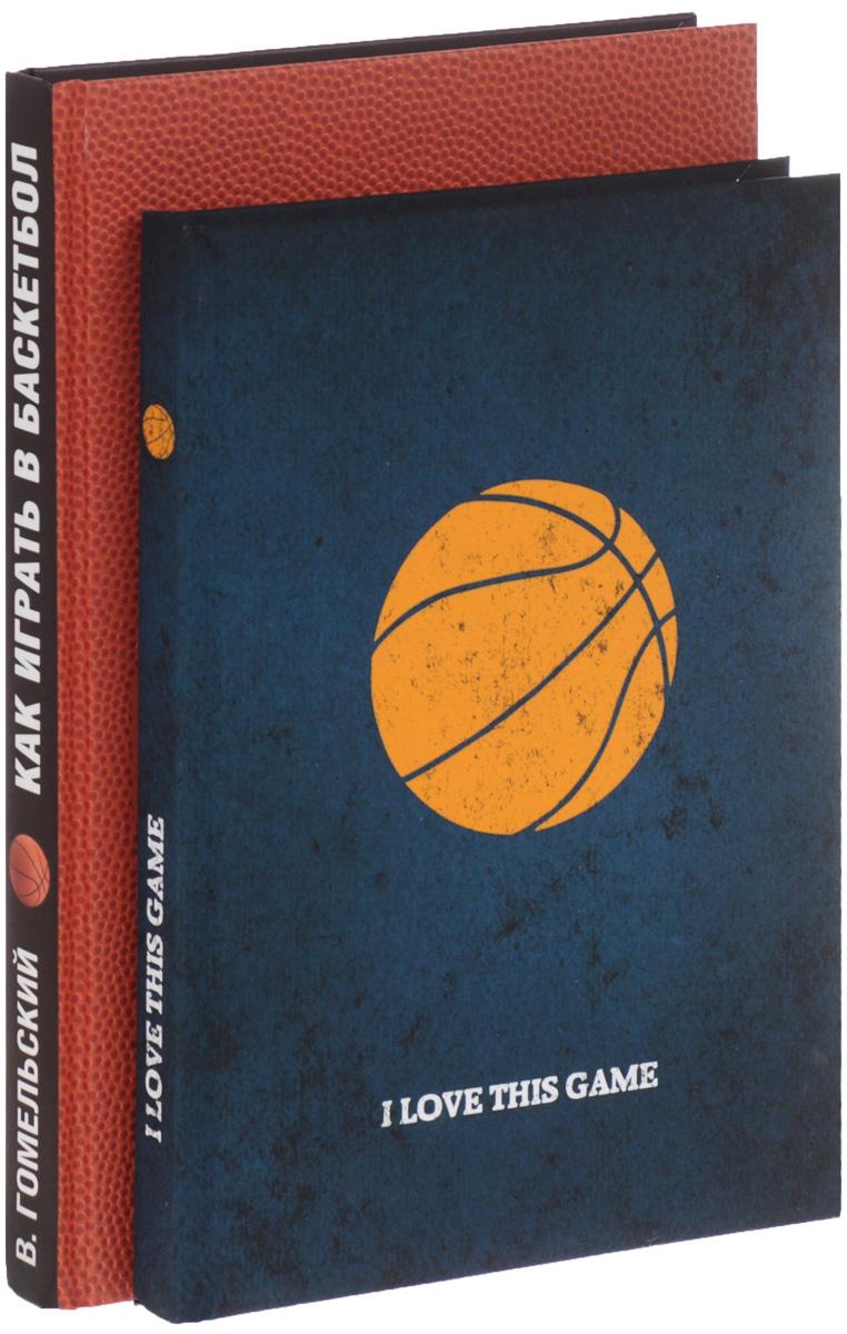 Как играть в баскетбол. I Love This Game (комплект из 2 книг). В. А. Гомельский